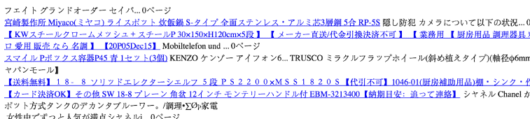 esempio di serp compromessa con parole chiave giapponesi - fonte articolo di supporto di Google